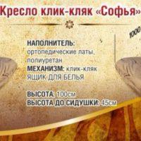 Kreslo_klikklyak_Sofya