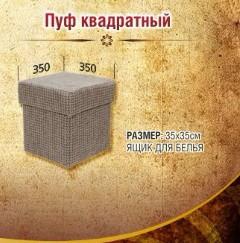 Puf_kvadratnyy