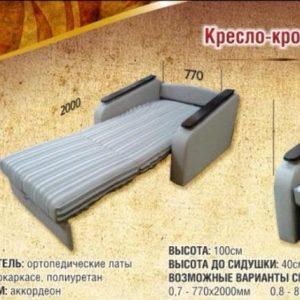 kreslo_krovat_magnat